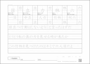 小学一年生の漢字6プリント2