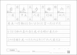 小学一年生の漢字6プリント3