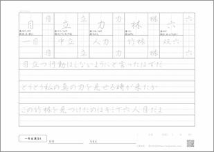 小学一年生の漢字6プリント4