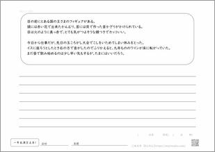小学一年生の漢字1(文章)プリント1