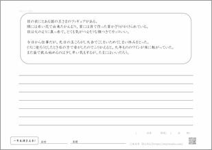 小学一年生の漢字1(文章)プリント2