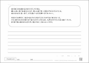 小学一年生の漢字1(文章)プリント3
