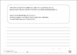 小学一年生漢字2文章プリント1