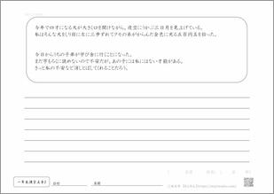 小学一年生漢字2文章プリント2