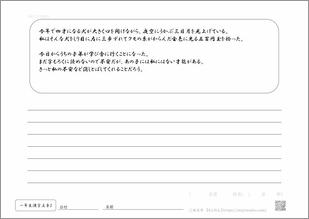 小学一年生漢字2文章プリント3