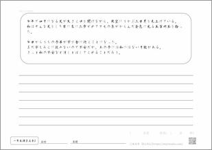 小学一年生漢字2文章プリント5