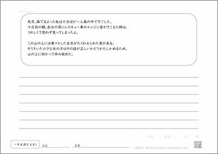 小学一年生漢字3の文章プリント1