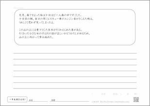 小学一年生漢字3の文章プリント2