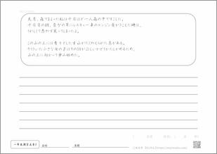 小学一年生漢字3の文章プリント4