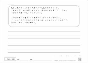 小学一年生漢字3の文章プリント5