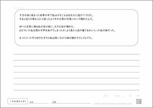 小学一年生の漢字4の文章プリント1