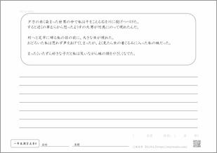 小学一年生の漢字4の文章プリント2
