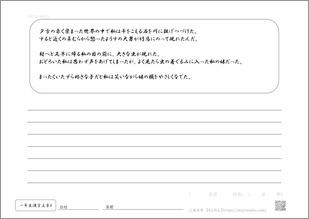 小学一年生の漢字4の文章プリント3