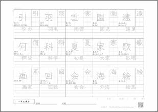 小学二年生の漢字1プリント1