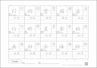 小学二年生の漢字1プリント3