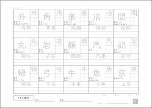 小学二年生の漢字2プリント1