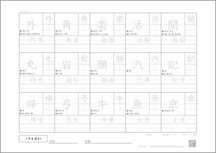 小学二年生の漢字2プリント2