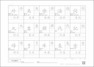 小学二年生の漢字2プリント3