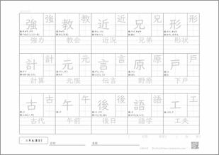 小学二年生の漢字3プリント1