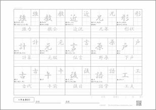 小学二年生の漢字3プリント3