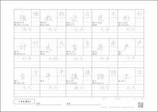 小学二年生の漢字3プリント4