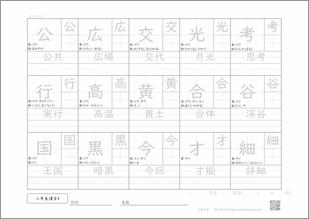 小学二年生の漢字4プリント1