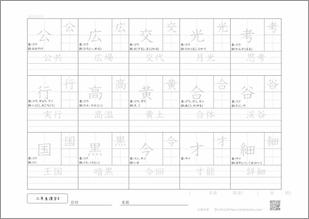 小学二年生の漢字4プリント2