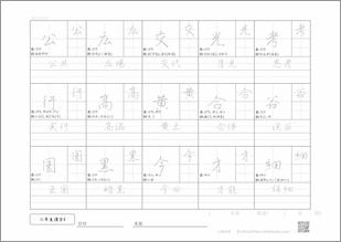 小学二年生の漢字4プリント4