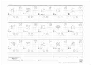 小学二年生の漢字5のプリント1