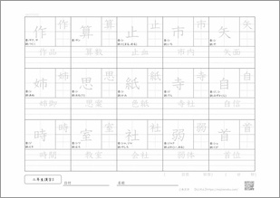 小学二年生の漢字5のプリント2