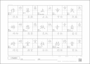小学二年生の漢字5のプリント3