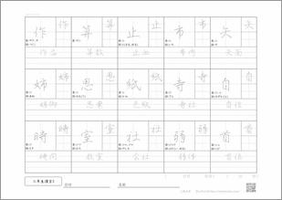 小学二年生の漢字5のプリント4