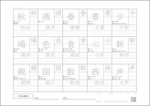 小学二年生の漢字6のプリント1