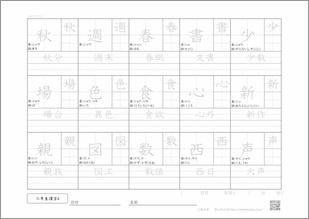 小学二年生の漢字6プリント2