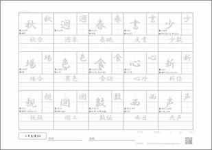 小学二年生の漢字6プリント3