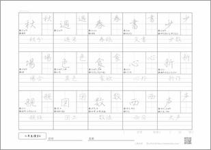 小学二年生の漢字6プリント4