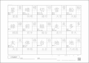 小学二年生の漢字7のプリント1