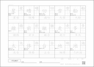 小学二年生の漢字7プリント2