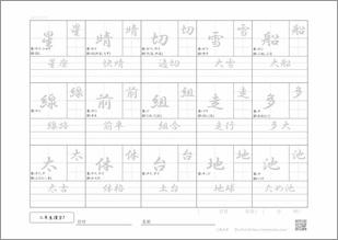 小学二年生の漢字7プリント3