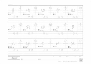 小学二年生の漢字7プリント4