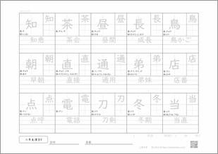 小学二年生の漢字8のプリント1