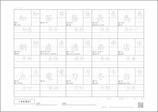 小学二年生の漢字8プリント2