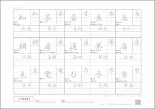 小学二年生の漢字8プリント3
