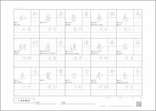 小学二年生の漢字8プリント4