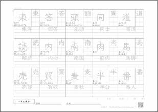 小学二年生の漢字9プリント1