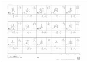 小学二年生の漢字9プリント3