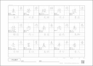 小学二年生の漢字9プリント4