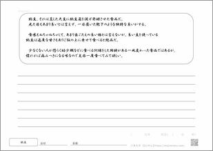 文章 納豆プリント3