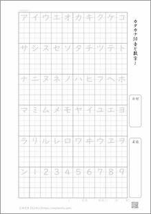 カタカナ50音と数字1(縦プリ)1