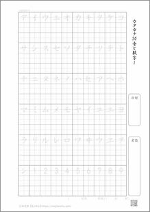 カタカナ50音と数字1(縦プリ)2